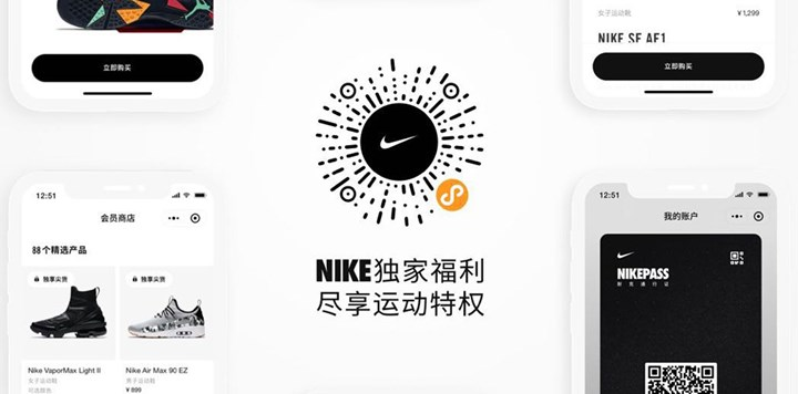 Nike Nike Wechat Mini Program